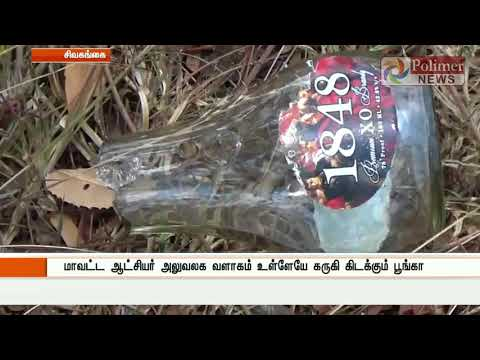 Sivgangai Herbal Garden - A complete disaster by careless officials | Polimer News