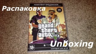 Распаковка Grand Theft Auto V - Комплект предзаказа (Unboxing)