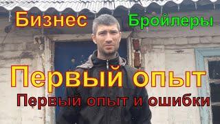 #Первый опыт и ошибки//Разведение 200 шт бройлеров КОББ-500 //BROILER home 69 days