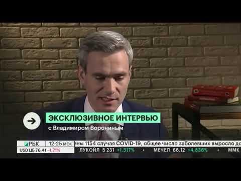 Интервью Владимира Воронина для телеканала РБК
