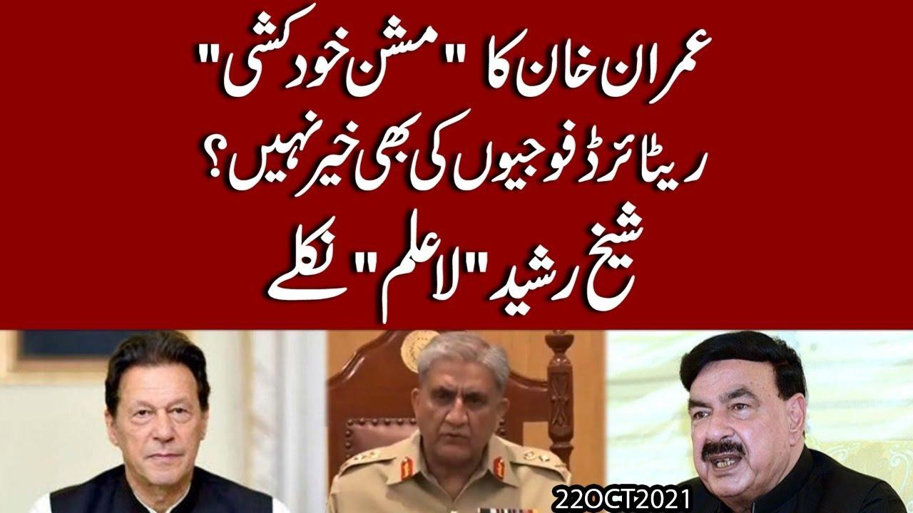 Download Gen Faiz ki Transfer ka badla lainay kay leay Imran Khan nay naya plan bana lia | Exclusive Details