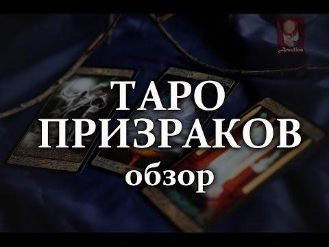 Колоды карт Таро -