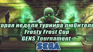 UMK3 GENS (SEGA) -TOURNAMENT \