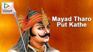 Mayad Tharo Put Kathe - Woh Maharana Partap Kathe - Rajasthani Songs