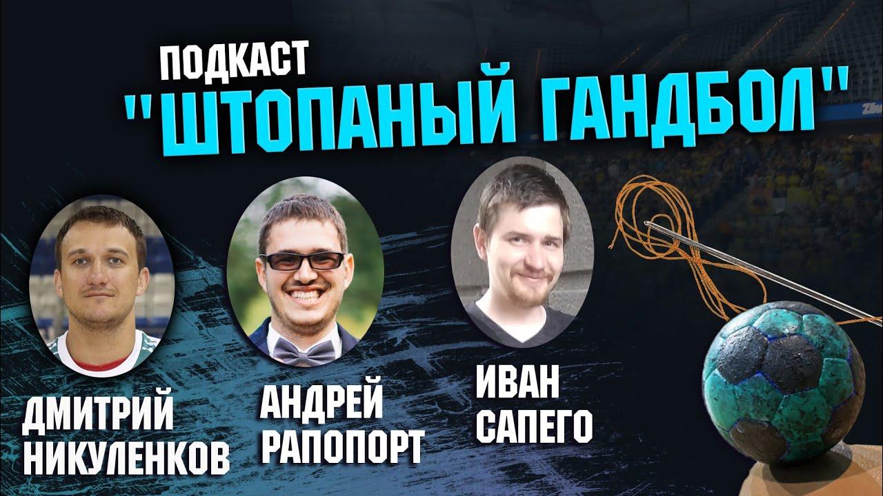 Подкаст «Штопаный гандбол» #1. Дмитрий Никуленков: СКА, БГК, «Динамо» || Где гандбольная столица?