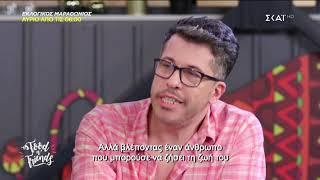 Food n' Friends   Χάρης Βαρθακούρης   06/07/2019