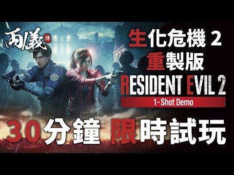 🎮 【30分鐘試玩】Resident Evil 2 Remake '1-Shot Demo'