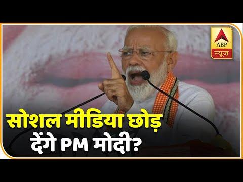 क्या Social Media को अलविदा कह देंगे PM Modi ? ABP News Hindi