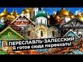 Переславль-Залесский: город, где можно обрести душевный покой и спрятаться от суеты | Ищу себе дом!