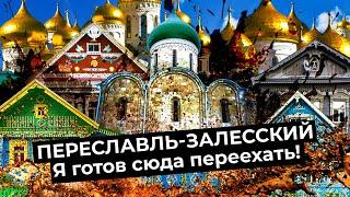 Переславль-Залесский город где можно обрести душевный покой и спрятаться от суеты Ищу себе дом