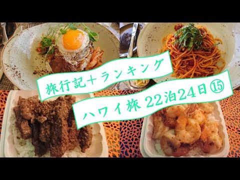 【2020ハワイ旅行】「日本人が選ぶハワイのグルメ」第1位のレストランに行ってみた#15