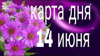 тАРО КАРТА ДНЯ 14 ИЮНЯ 2019г./