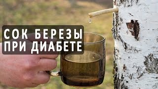 видео Чем полезен березовый сок для организма