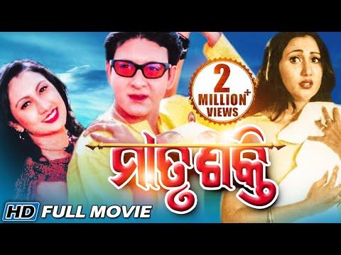 MATRU SHAKTI Odia Full Movie | Siddhant &...