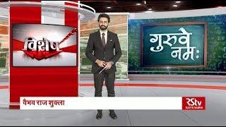 RSTV Vishesh - 05 September 2019: Teachers Day | गुरुवे नमः