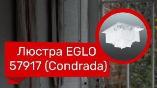 Люстра EGLO 57917 (EGLO 92726 CONDRADA) обзор