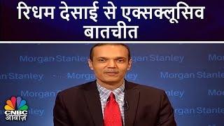 रिधम देसाई से एक्सक्लूसिव बातचीत | Ridham Desai Interview | CNBC Awaaz