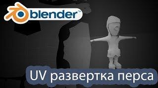 Урок 11 Blender - UV развертка персонажа и запекание AO, создание персонажа
