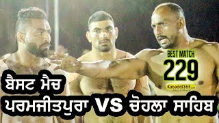 🔵Best Match:- Parmjitpura vs Chola Sahib ( Parmjitpura Kabaddi Tournament 2017)