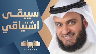 سيبقى اشتياقي | مشاري راشد العفاسي
