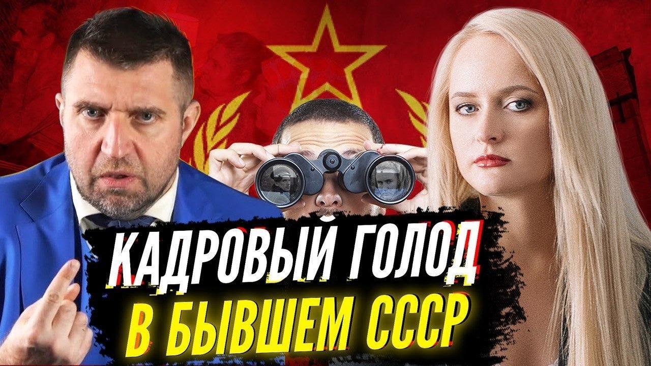 Потапенко - почему у Путина и Зеленского кадровый голод?