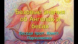 Базовые знания об Ангелах и бесах