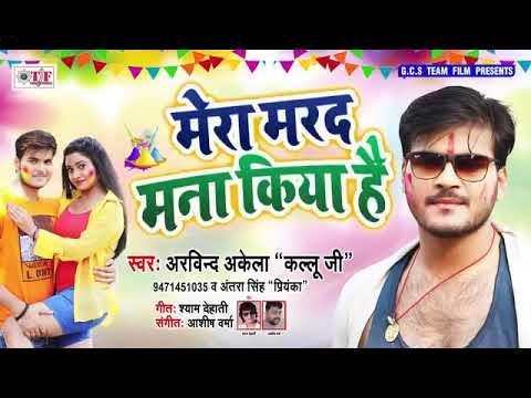Bhauji Aao Na Holi Mein Rang Dalwana Kalwa Singer Song Bhojpuri Mai