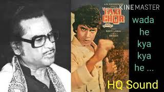 Wada He Kya Kya He Kasam, Kishore Kumar, Rare song, HQ Sound