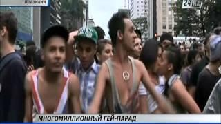 В Бразилии прошел миллионный гей-парад
