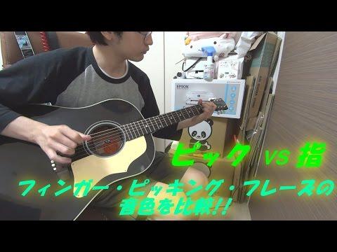 アコギ/ギターのフィンガー・ピッキング・フレーズにおいて,指とピックでは,サウンドはどう変わるのか?