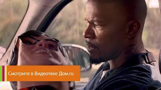 Смотри лучшее на Дом.ru | Выпуск 50