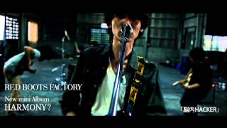 RED BOOTS FACTORY  /  New Album「HARMONY?」CM