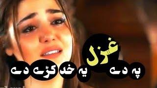 Download Pashto Very Sad Poetry Pashto Poetry And Tapy
