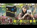 【安伯特】胎神 輕巧數位打氣機 銅芯電機 快充 迷你便攜 product youtube thumbnail
