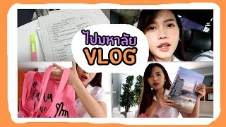 Vlog เปิดเทอมวันแรกทำอะไรบ้าง? + What in my bag เวอร์ชั่นมหาลัยI Adearabitty Blog