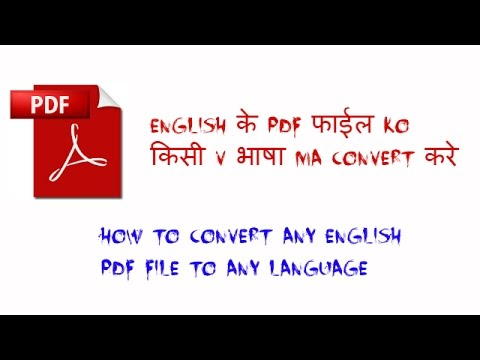 how to convert any english pdf file to any language