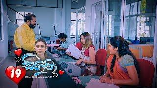 Sihini | Episode 19 - (2020-02-28) | ITN Thumbnail