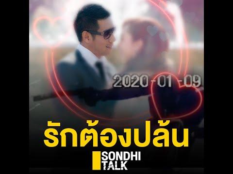 รักต้องปล้น... ? : Sondhitalk (ผู้เฒ่าเล่าเรื่อง) EP.17