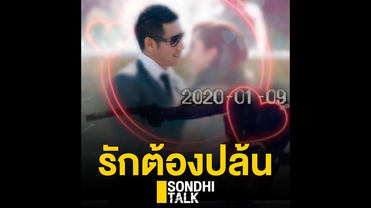 รักต้องปล้น... ? : Sondhitalk (ผู้เฒ่าเล่าเรื่อง)