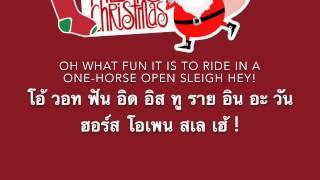 หัดร้องเพลง Jingle bells คำอ่านภาษาไทย