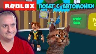 fuite de lave-auto dans ROBLOX - ПОБЕГ ИЗ АВТОМОЙКИ в Роблокс!