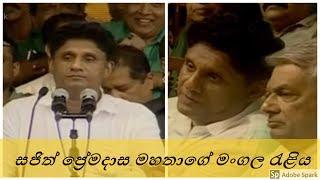 සජීවීව- සජිත් ප්රේමදාස මහතාගේ මංගල රැළිය Inaugural Rally of Presidential candidate Sajith Premadasa Thumbnail