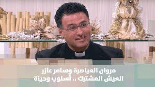 مروان العياصرة  وسامر عازر - العيش المشترك ..  أسلوب وحياة