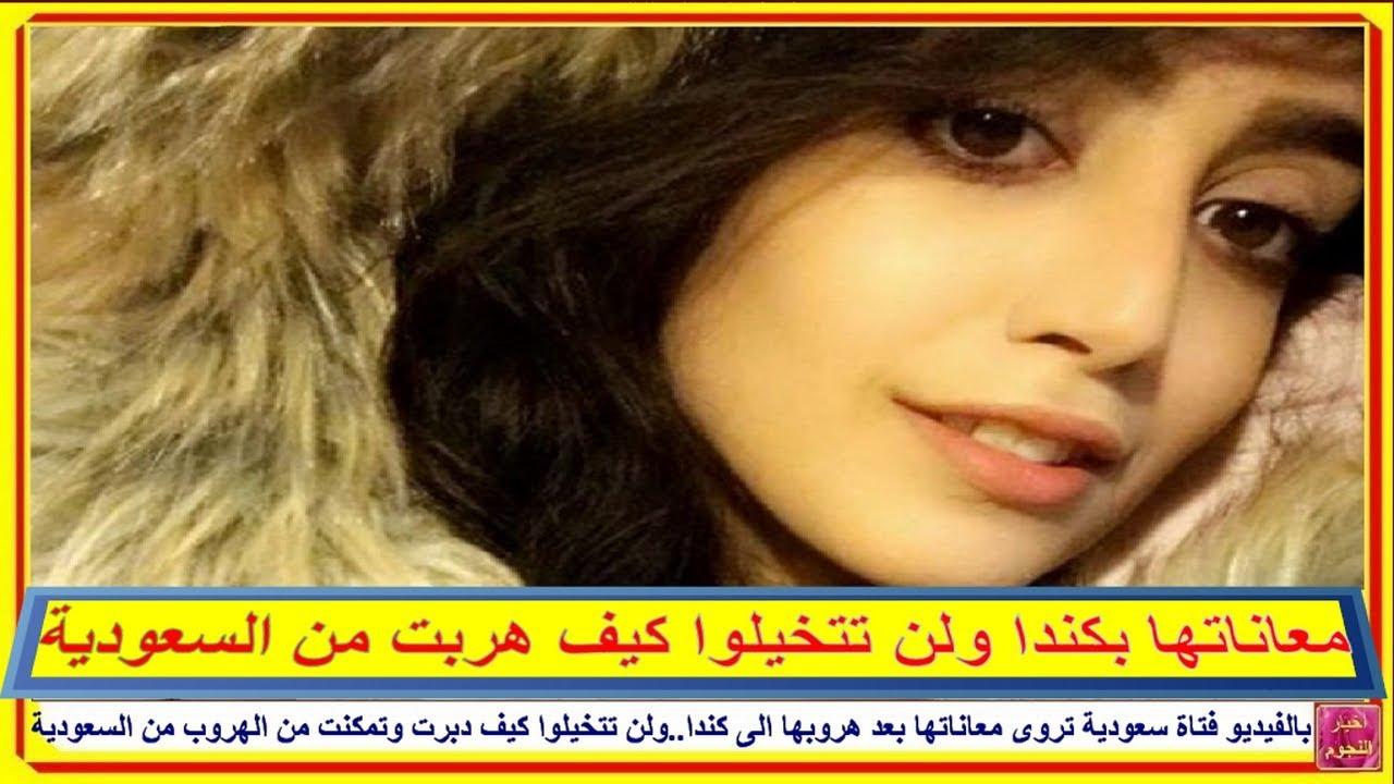 بالفيديو فتاة سعودية تروى معاناتها بعد هروبها لكندا ولن تتخيلوا كيف دبرت وتمكنت من الهرب من السعودية