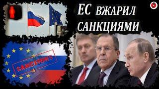 Началось! ЕС жахнул по Кремлю санкциями. Пострадало ближайшее окружение Путина