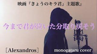 【フル歌詞付き】 今まで君が泣いた分取り戻そう (映画『きょうのキラ君』主題歌) - [Alexandros] (monogataru cover)