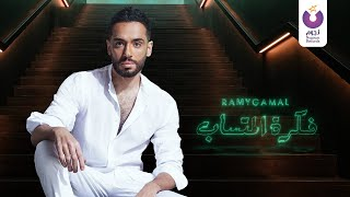 Ramy Gamal – Fekret El Metsab (Official Lyrics Video) | (رامي جمال– فكرة المتساب (كلمات