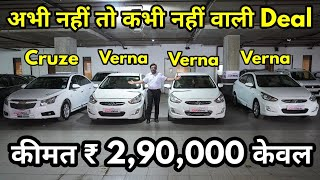 Affordable Hyundai Verna and Cruze and other Cars Only @ ₹ 2,90,000 || NewToExplore