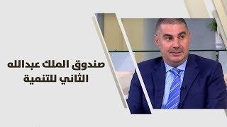صائب الحسن - صندوق الملك عبدالله الثاني للتنمية - نشاطات وفعاليات