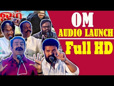 """om audio launch  bharathiraja karu palaniappan ameer seeman speech tamil news,    om trailer,  Bharathiraja Ameer & director ram speech @  om movie trailer launch, tamil news live redpix  Bharathiraja plays a writer who saves a young girl from suicide in his upcoming directorial OM. He says that the film is about a writer who writes under the acronym,OM (Bharathiraja). He travels to London on work where he meets the girl (played by Nakshatra). He saves her and asks her to join him on a 10 day trip, to help her understand what life is all about forms the crux of the film. The movie does not have anything to do with the Hindu religion, he said. In a recent interview, the director said: """"People ask me if OM reflects the scared sound or spiritual symbol of Hindu religion. No! OM is an acronym of 'Old Man', which denotes me in the film."""" Bharathiraja observed that most directors these days opt for fair-skinned women from Mumbai or Kerala. """"Of late I don't see many Tamil speaking girls in Tamil cinema. These days, directors opt to import white skinned girls from Mumbai and even from Kerala, but they are not 'my' ladies. More tamil news, tamil news today, latest tamil news, kollywood news, kollywood tamil news Please Subscribe to red pix 24x7 https://goo.gl/bzRyDm #kollywoodnews  sun tv news sun news live sun news    om audio launch, ஓம், om songs, om, om movie, bharathiraja, director ameer, ameer, amir sultan, amir, karu palaniyappan, karu palaniappan, palaniappan, karu palaniappan speech, karu palaniappan speech latest, seeman, seeman latest, seeman speech,    seeman speech today, சீமான், seeman latest speech 2018, seeman speech 2018, seeman, seeman speech, bharathiraja om movie audio launch, bharathiraja, om movie audio launch, om audio launch,om movie, om, om bharathiraja movie, om songs, bharathiraja speech, tamil news today    For More tamil news, tamil news today, latest tamil news, kollywood news, kollywood tamil news Please Subscribe to red pix 24x7 https://goo.gl"""